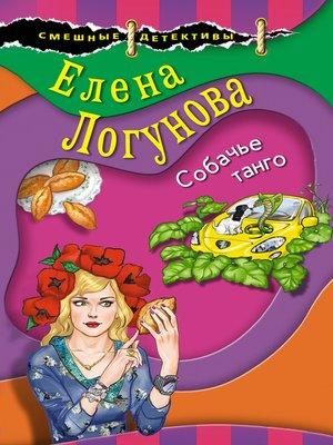 cover image of Собачье танго