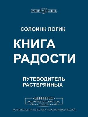 cover image of Книга радости