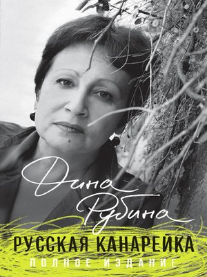 cover image of Русская канарейка. Трилогия в одном томе