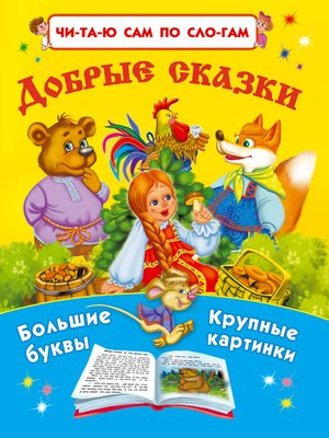 cover image of Добрые сказки