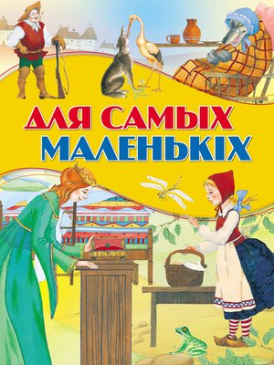cover image of Для самых маленькіх
