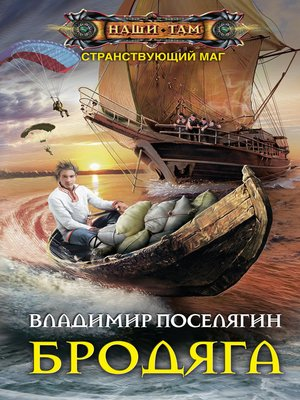 cover image of Бродяга