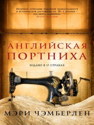 cover image of Английская портниха