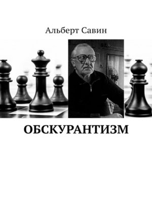 cover image of Обскурантизм