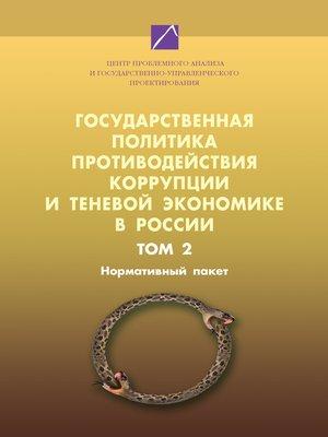 cover image of Государственная политика противодействия коррупции и теневой экономике в России. Том 2