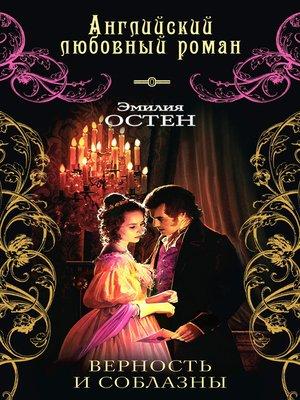 cover image of Верность и соблазны