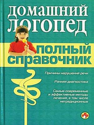 cover image of Справочник логопеда