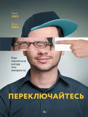 cover image of Переключайтесь. Как меняться, когда это непросто