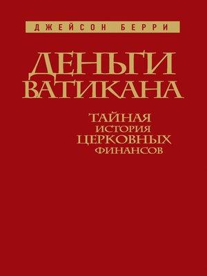 cover image of Деньги Ватикана. Тайная история церковных финансов