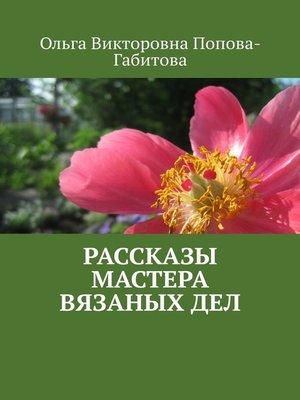cover image of Рассказы мастера вязаныхдел