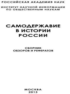 cover image of Самодержавие в истории России