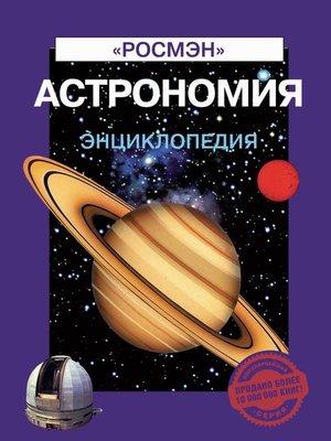 cover image of Астрономия. Энциклопедия