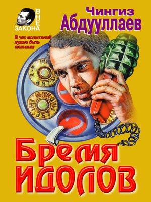 cover image of Бремя идолов