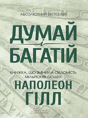 cover image of Думай і багатій