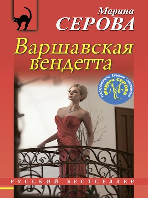 cover image of Варшавская вендетта