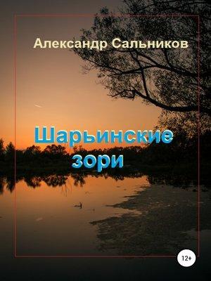 cover image of Шарьинские зори (Лирика)