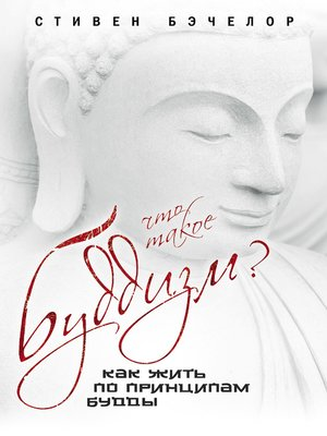 cover image of Что такое буддизм? Как жить по принципам Будды