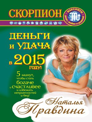 cover image of Скорпион. Деньги и удача в 2015 году!