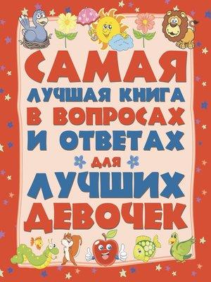 cover image of Самая лучшая книга в вопросах и ответах для лучших девочек
