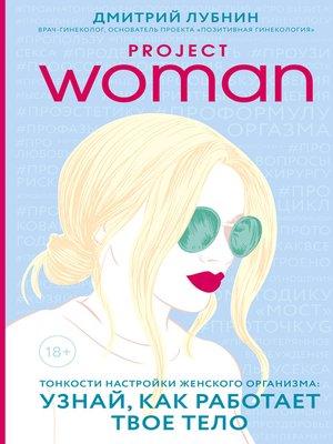 cover image of Project woman. Тонкости настройки женского организма