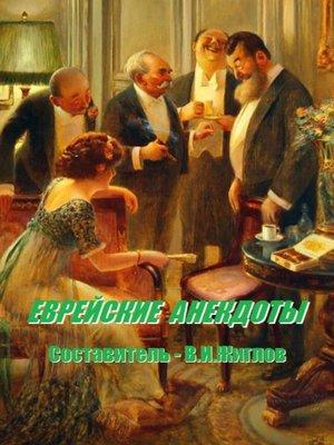 cover image of Еврейские анекдоты. Составитель В. И. Жиглов