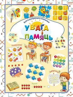 cover image of Увага і памяць