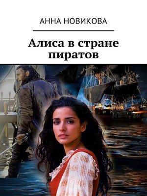 cover image of Алиса встране пиратов