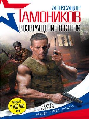 cover image of Возвращение в строй