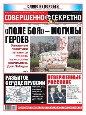 cover image of Совершенно Секретно 08-2019