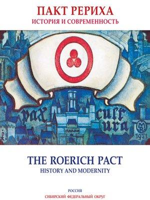 cover image of Пакт Рериха. История и современность. Каталог выставки (Сибирский федеральный округ)