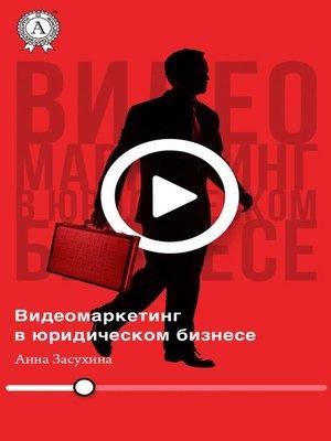 cover image of Видеомаркетинг в юридическом бизнесе