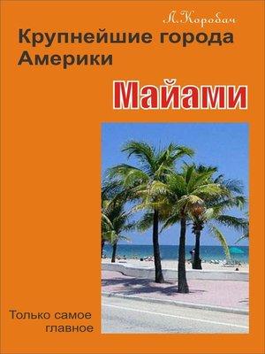 cover image of Майами
