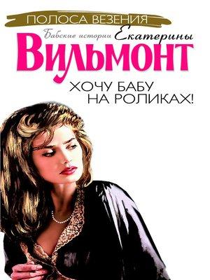 cover image of Хочу бабу на роликах!
