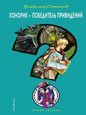 cover image of Хонорик – победитель привидений