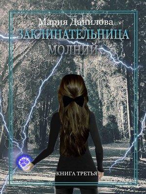 cover image of Заклинательница молний