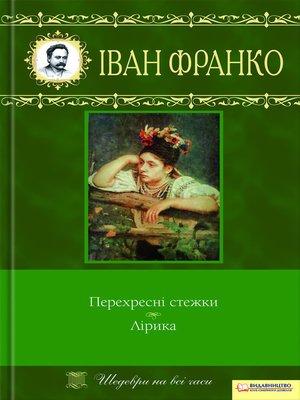 cover image of Перехресні стежки. Лірика (збірник)