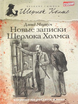 cover image of Новые записки Шерлока Холмса (сборник)