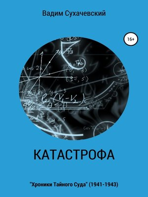 cover image of Катастрофа