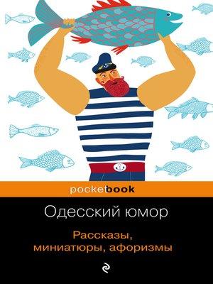 cover image of Одесский юмор. Рассказы, миниатюры, афоризмы