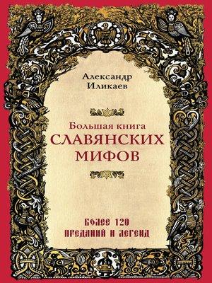 cover image of Большая книга славянских мифов