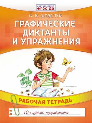 cover image of Графические диктанты и упражнения