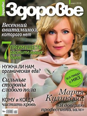 cover image of Здоровье 03-2016