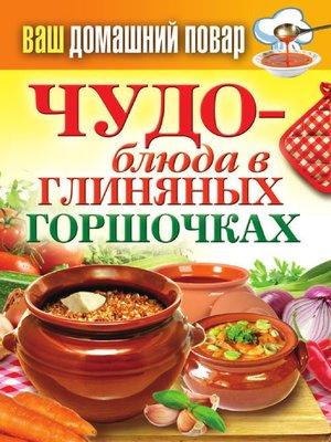cover image of Чудо-блюда в глиняных горшочках