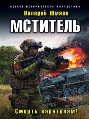 cover image of Мститель. Смерть карателям!