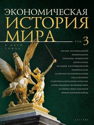 cover image of Экономическая история мира. Том 3. Англия