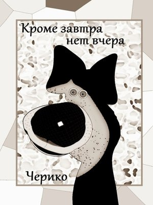 cover image of Кроме завтра нет вчера