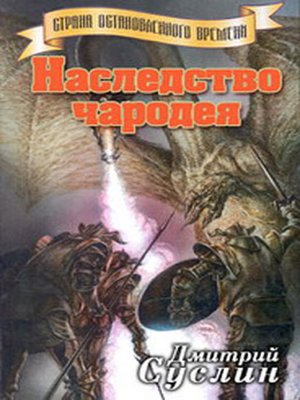 cover image of Наследство чародея
