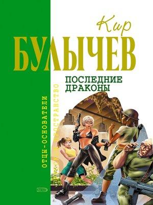 cover image of Последние драконы