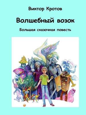 cover image of Волшебный возок. Большая сказочная повесть