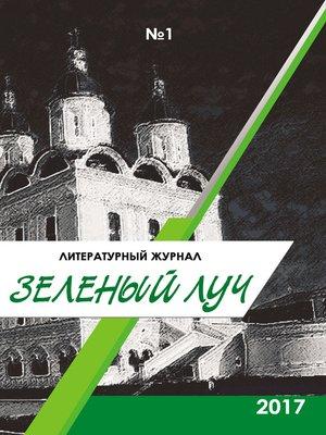 cover image of Зеленый луч №1 2017